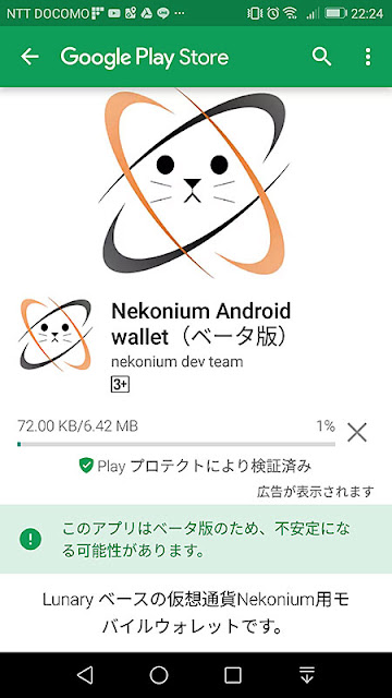 Nekonium mobile wallet