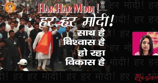 Har Har Modi !!! #3yearsofModiGovt @sadhavi #SadhaviKhosla #हर_हर_मोदी