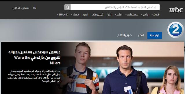 تردد قناة ام بي سي 2
