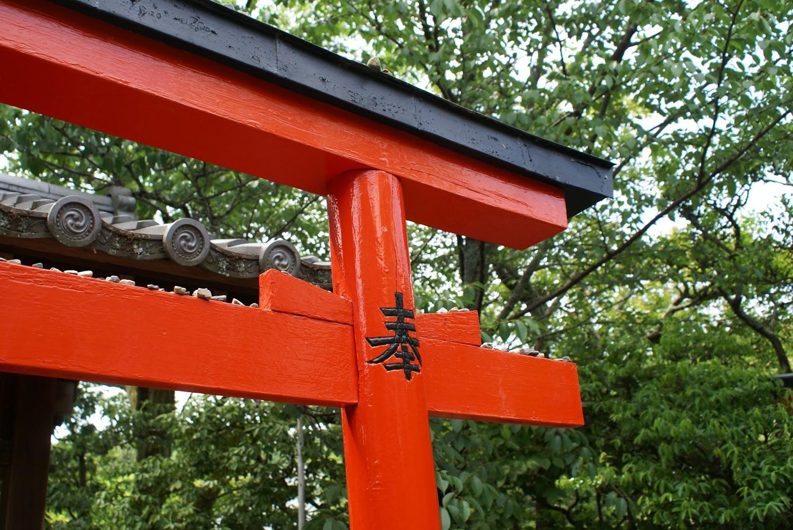 ryoan ji buddhist temple garden torii kyoto kansai japan asia