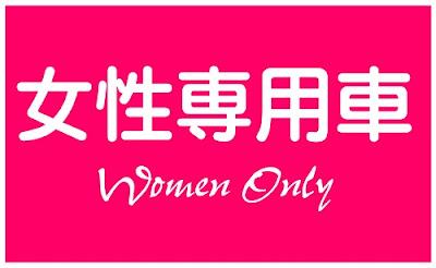 女性専用のご意見箱