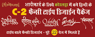 http://www.cdrhindi.in/2017/04/wedding-invitation-text-art-calligraphy.html