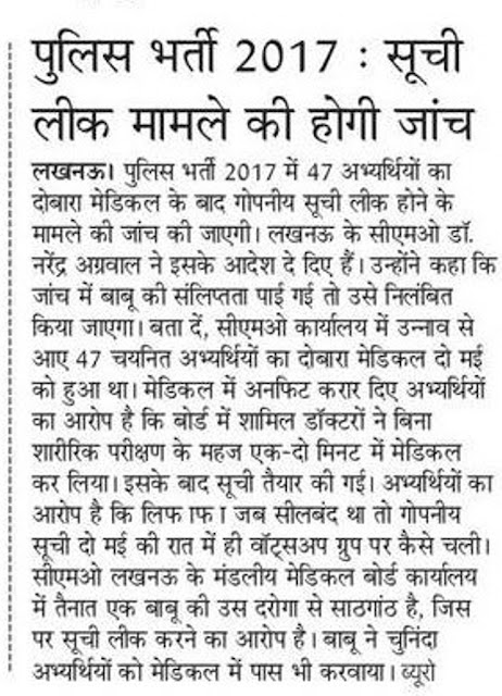 Police Bharti 2017 news