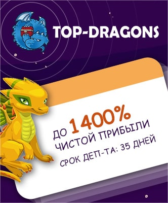 Top-Dragons