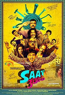 Saat Uchakkey Movie Download HD Full Free 2016 720p Bluray thumbnail