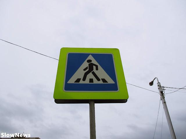 В России появятся уменьшенные и совмещенные дорожные знаки