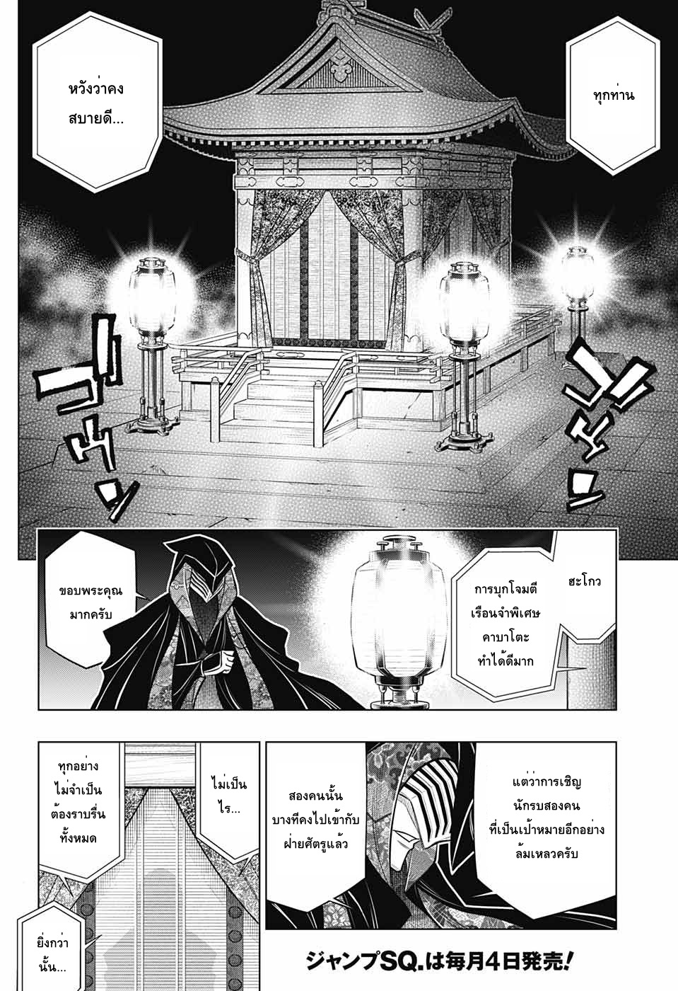 อ่านการ์ตูน Rurouni Kenshin: Hokkaido Arc ตอนที่ 15 หน้าที่ 3