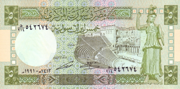 My Banknotes Collection: Banknote : Syria (Country#108)