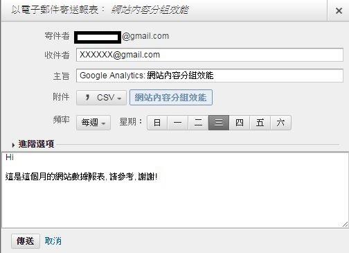 設置電子郵件GA報表定期寄送功能