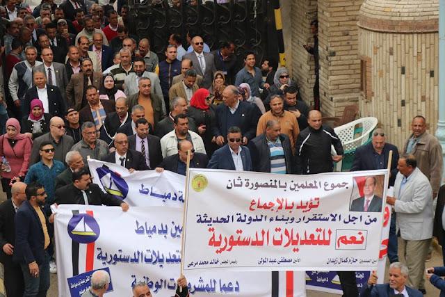 المهن التعليمية: آلاف المعلمين يحتشدون للإعلان عن تأييدهم للتعديلات الدستورية 56870079_1663561070413538_5004878171158347776_n