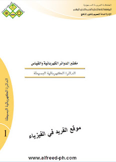كتاب الدائرة الكهربائية البسيطة pdf مختبر الدوائر الكهربائية والقياس