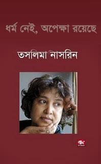 Dharma Nei, Opekkha Royeche by Taslima Nasrin
