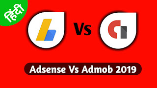 Adsense Vs Admob 2019, indroid.in,android,techly360,cjflare, rohitbaidya