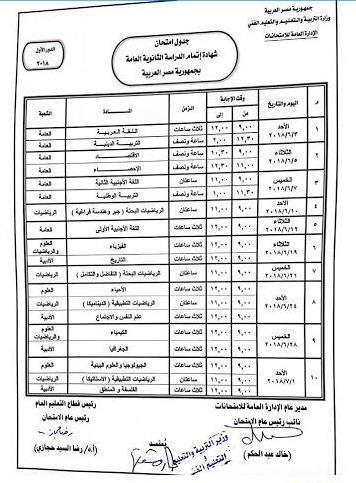 وزارة التربية والتعليم تنشر جدول امتحانات الثانوية العامة 2018 الدور الأول