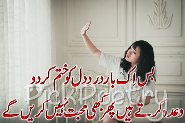 sad poetry pics in urdu
