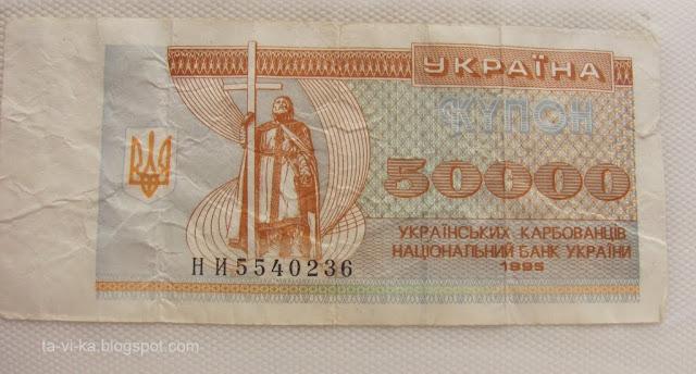 бумажные деньги Украины paper-money