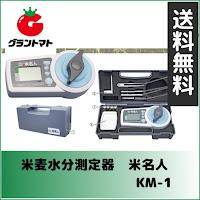 http://www.grantomato.co.jp/ecscripts/reqapp.dll?APPNAME=forward&PRGNAME=gr_item_list_mei&ARGUMENTS=-A,-A4956497006963