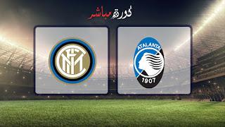 مشاهدة مباراة انتر ميلان وأتلانتا بث مباشر 07-04-2019 الدوري الايطالي