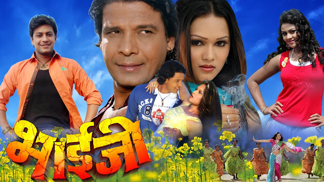 Bhai Jee -Bhojpuri Movie Star Casts, Wallpapers, Songs & Videos