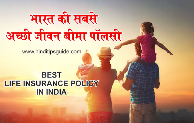Best-life-insurance-policy-in-India