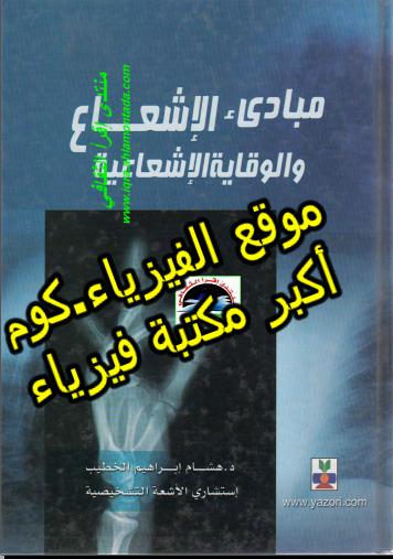 كتاب مبادئ الإشعاع والوقاية الإشعاعية pdf