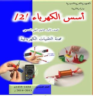 أسس الكهرباء pdf