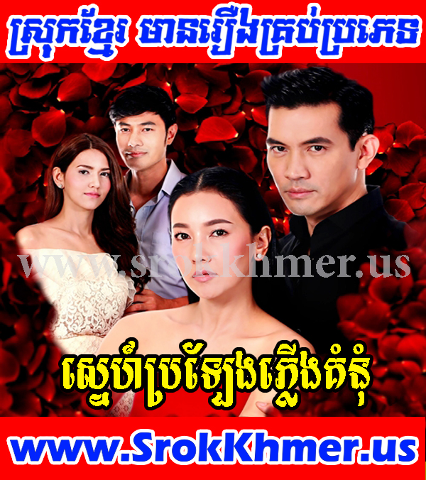 Sne Praleng Phleung Komnum 35 END - Khmer Movie - Movie Khmer - Thai Drama