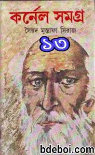 কর্ণেল সমগ্র ১৩ - সৈয়দ মুস্তাফা সিরাজ Colonel Samogro 13 by Syed Mustafa Siraj pdf