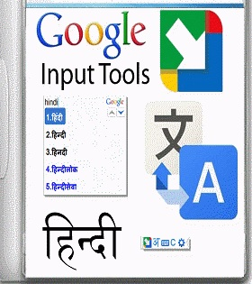 Google Input Tool Free Download For Hindi Typing