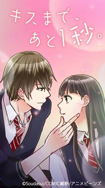 Kiss made, Ato 1-byou, shôjo romántico obra original de Sui Souda.