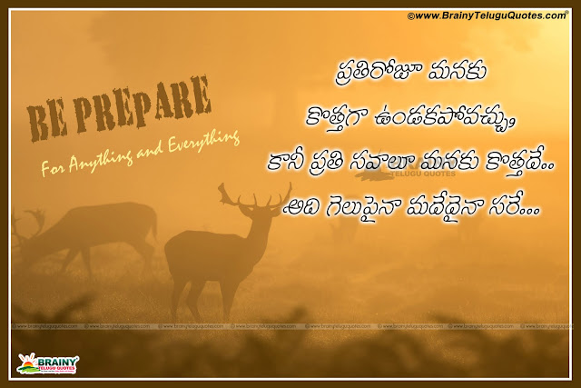 Here is Telugu New LIfe quotes with beautiful messages for friends, Best Telugu life quotes with hd wallpapers images pictures online free downloads, Good night greetings in telugu with life quotes for face book friends,Best Telugu manchi matalu quotations - shubharatri kavitalu - Good night wallpapers in telugu, Inspirational quotes in Telugu,.Good night Quotes in Telugu, Life quotes in telugu, telugu manchi matalu.,