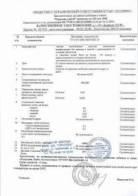 сертификат качества на редуксин лайт