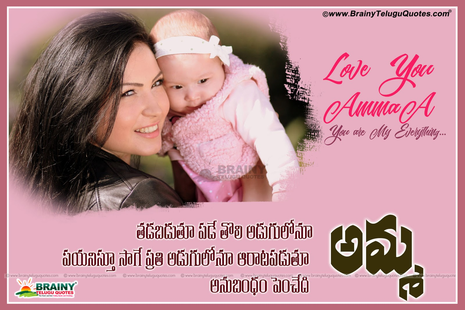 Telugu Birthday Wishes Greetings Quotes For Mother