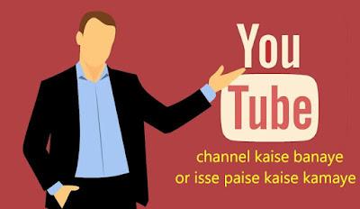 Youtube channel kaise banaye or isse paise kaise kamaye