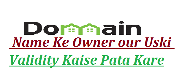 Domain-Ke-Owner-And-Validity-Ke-Bare-Me-Pata-kaise-Lagaye