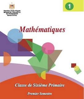 تحميل كتاب الرياضيات باللغة الفرنسية للصف السادس الابتدائى 2017 الترم الاول