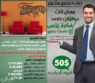 دراسه جدوي مشروع معرض اثاث