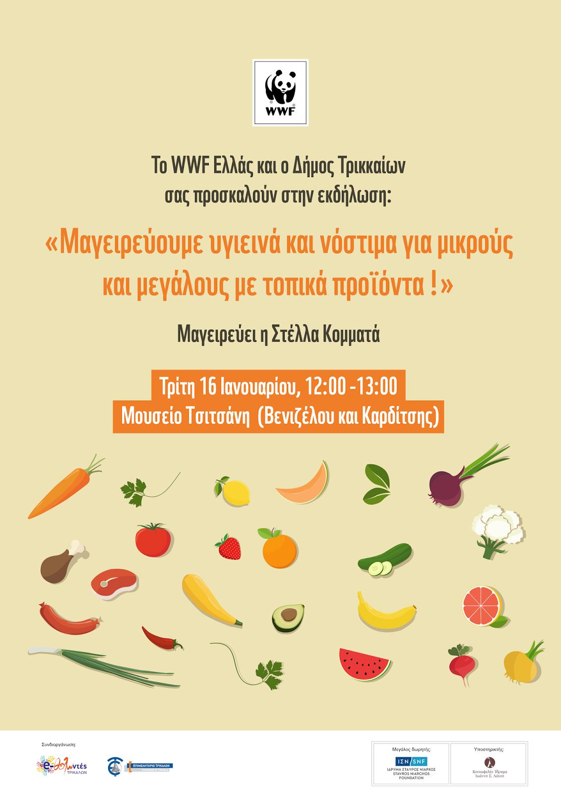 Από τα Τρίκαλα ξεκίνησε σήμερα η πανθεσσαλική εκστρατεία του WWF για τη διατροφή (ΦΩΤΟ)