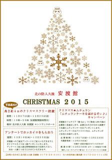 Mutsu Andokan Christmas 2015 flyer むつ 平成27年 北の防人大湊 安渡館 クリスマス