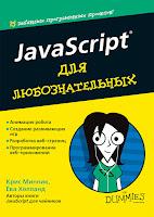 книга «JavaScript для любознательных» - читайте отдельное сообщение в моем блоге