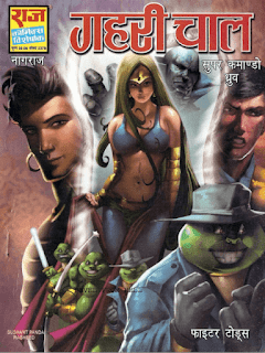 नागराज कॉमिक्स : गहरी चाल संजय गुप्ता द्वारा पीडीऍफ़ पुस्तक | Nagraj Comics : Gehri Chaal by Sanjay Gupta PDF Book In Hindi