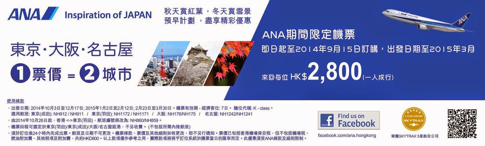 ANA航空期間限定早鳥優惠:香港飛東京/大阪/名古屋來回$2,800起 (優惠期2014年9月15日)
