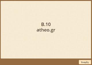 http://atheo.gr/yliko/ise/B.10.q/index.html