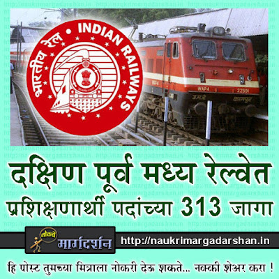 indian railway recruitment, railway recruitment, railway jobs, nmk railway