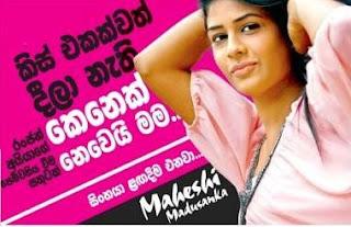Latest Sri Lankan Actrss Maheshi Madushanka Hot
