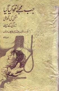 Jab Mujhe Agwa Kiya Gaya Urdu Novel By Ahmed Yar Khan PDF Free Download