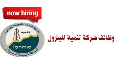اعلان وظائف شركة تنمية للبترول Tanmia Petroleum Co تعرف على الوظائف المتاحة وطريقة التقديم