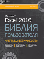 книга Джона Уокенбаха «Excel 2016. Библия пользователя» - читайте отдельное сообщение в моем блоге