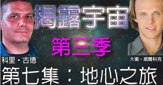 揭露宇宙 (Discover Cosmic Disclosure):第三季第七集:地心之旅:史料大堂