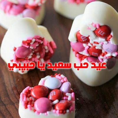 200 صور عيد الحب 2018 اجمل كوليكشن بوستات عيد الحب للاحباب